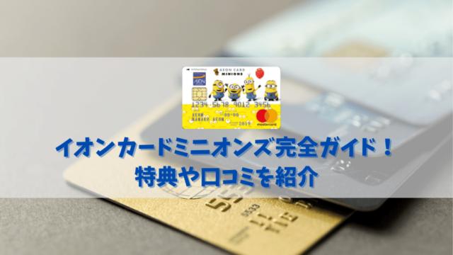 【イオンカードミニオンズの特典と口コミ】映画好きにはお得なカード!