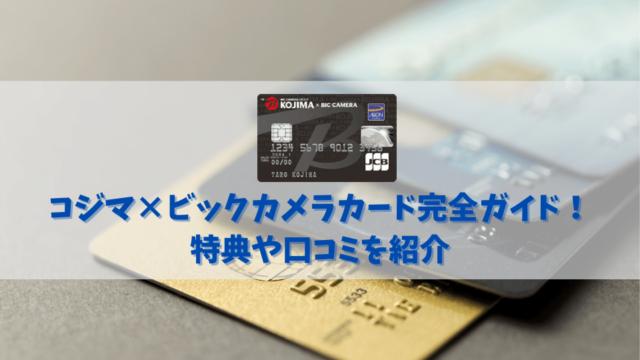 【コジマ×ビックカメラカードの特典と口コミ】ビックカメラ系列ではお得なカードになる?!