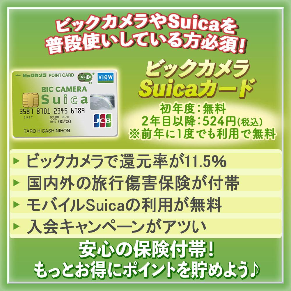 【ビックカメラSuicaカードの特典と口コミ】ビックカメラ・Suicaユーザーに最適カード!