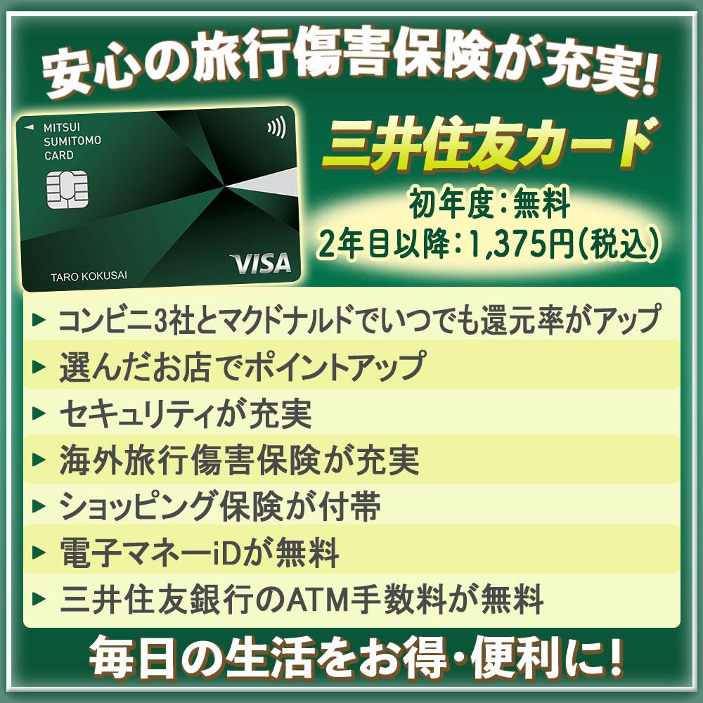 【三井住友カードの特典と口コミ】スタンダードで誰もが使いやすいメリットが豊富!
