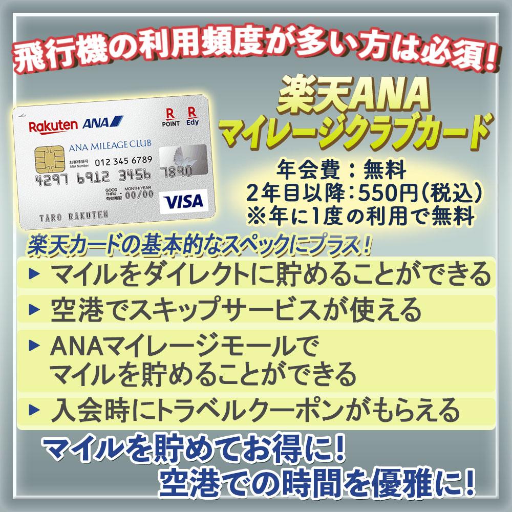 【楽天ANAマイレージクラブカードの特典と口コミ】楽天利用でANAマイルが貯まる!