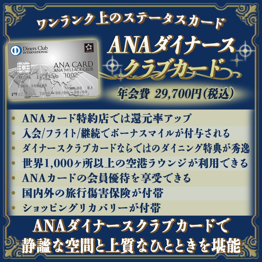 【ANAダイナースクラブカードの特典】ANA最高峰のダイナースカードは最高のステータスカード!