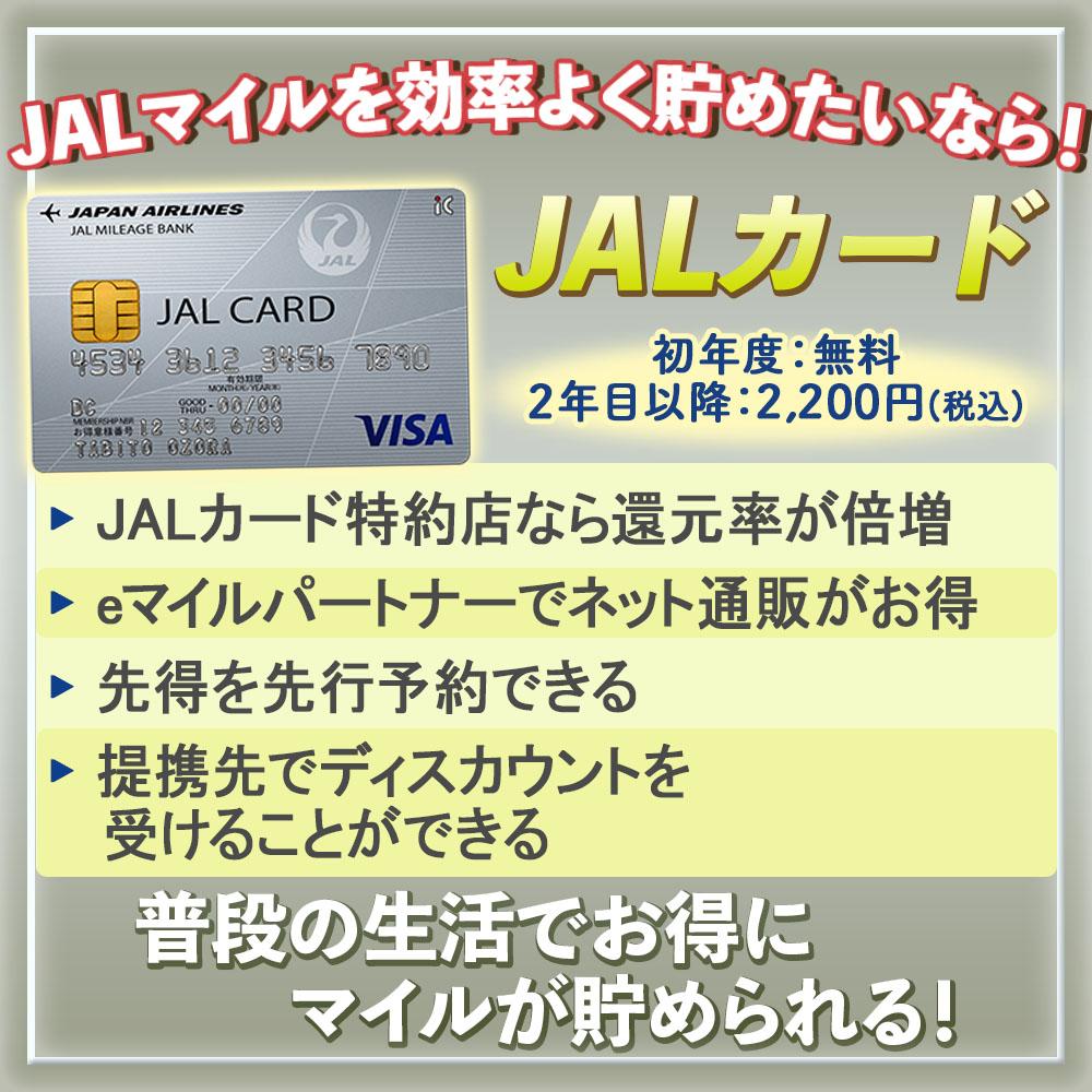 【JALカードの特典と口コミ】JALマイルを貯めるならこのカード!