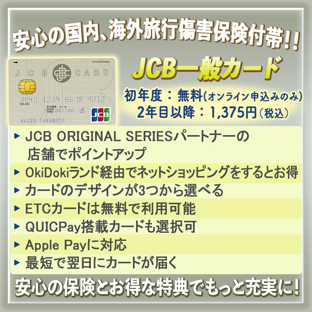 【JCB一般カードの特典と口コミ】JCBプロパーの魅力を徹底解説!