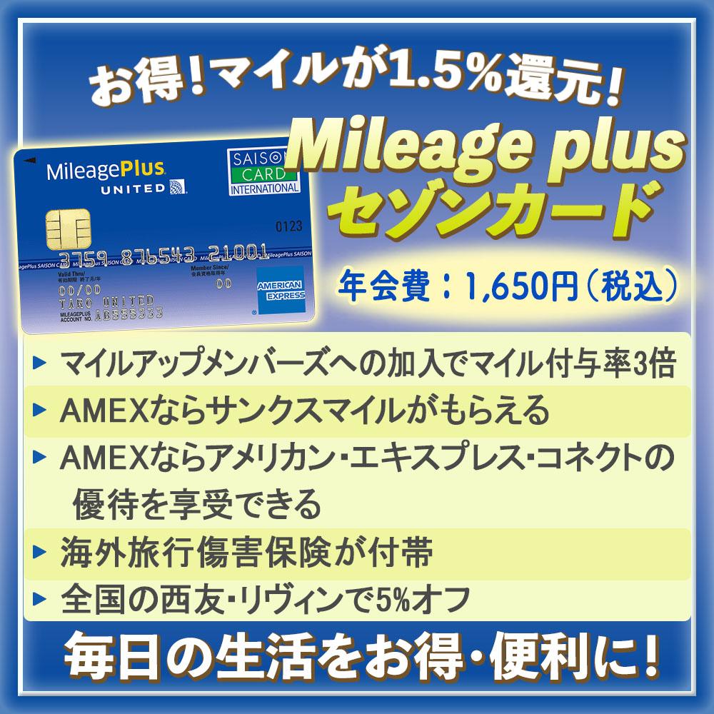 【Mileage plus セゾンカードの特典と口コミ】ユナイテッド航空のマイルが貯まる!