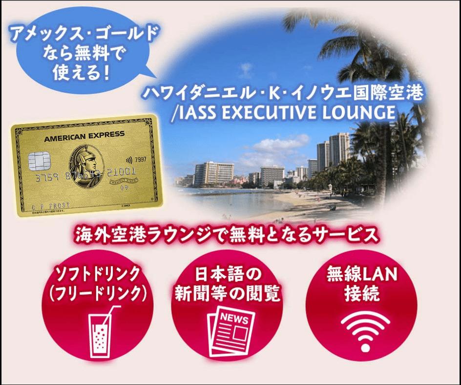 海外ではハワイの一箇所のみラウンジ利用が可能