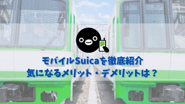 モバイルSuicaのメリット・デメリット|Suicaを使うならモバイルSuicaを活用するのが便利!