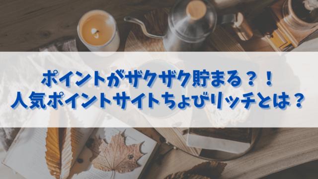 人気ポイントサイト【ちょびリッチとは?】紹介コードや無料での稼ぎ方を解説!