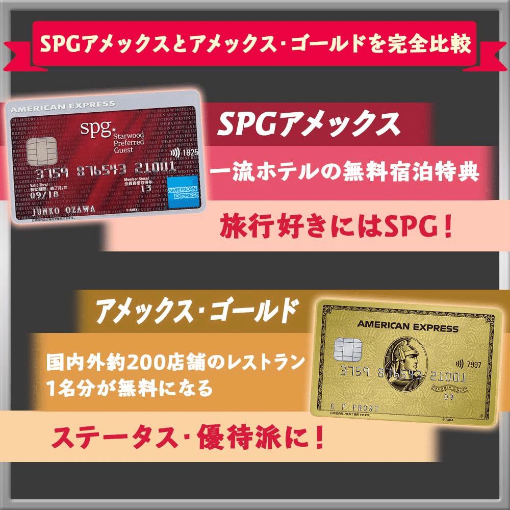 【SPGアメックスとアメックス・ゴールドを完全比較】特典の充実度やカードの選び方を解説