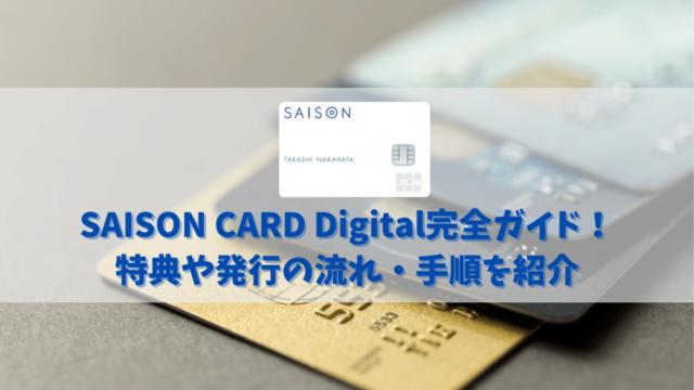 最短5分で発行!SAISON CARD Digitalの特典や発行の流れ・手順を解説