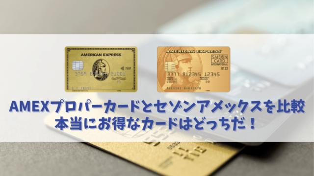 AMEXプロパーカードとセゾンアメックスの違いを比較|特典内容や年会費はどっちがお得?