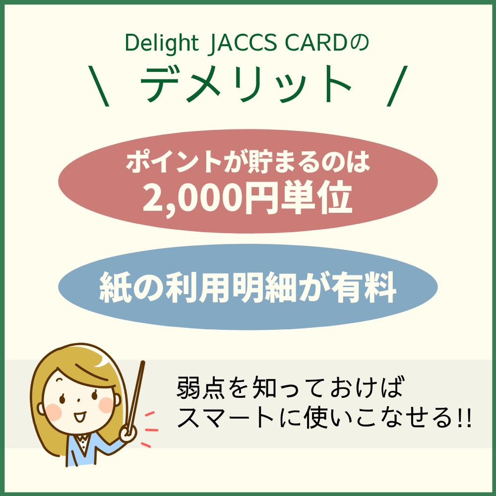 Delight JACCS CARD(ディライトジャックスカード)の気になるデメリット