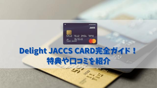 Delight JACCS CARD(ディライトジャックスカード)の特典と口コミ|旧REXカードの中身とは?