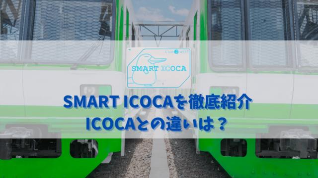 SMART ICOCAのメリット・デメリット|ICOCAはSMART ICOCAで便利に活用しよう!