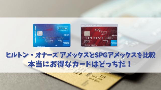 【ヒルトン・オナーズ アメックスとSPGアメックスの違いを比較】ホテル系カードはどっちがお得?!