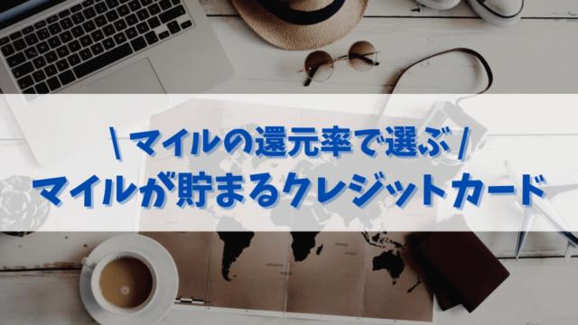 【マイルの還元率で選ぶ】マイルが貯まるおすすめクレジットカードを紹介!海外旅行へタダで行けるよ!