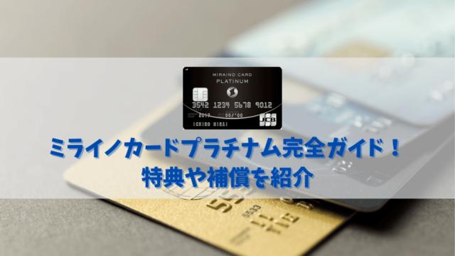【ミライノカードプラチナムの特典】優れた特典・補償を誇る隠れた名カード!
