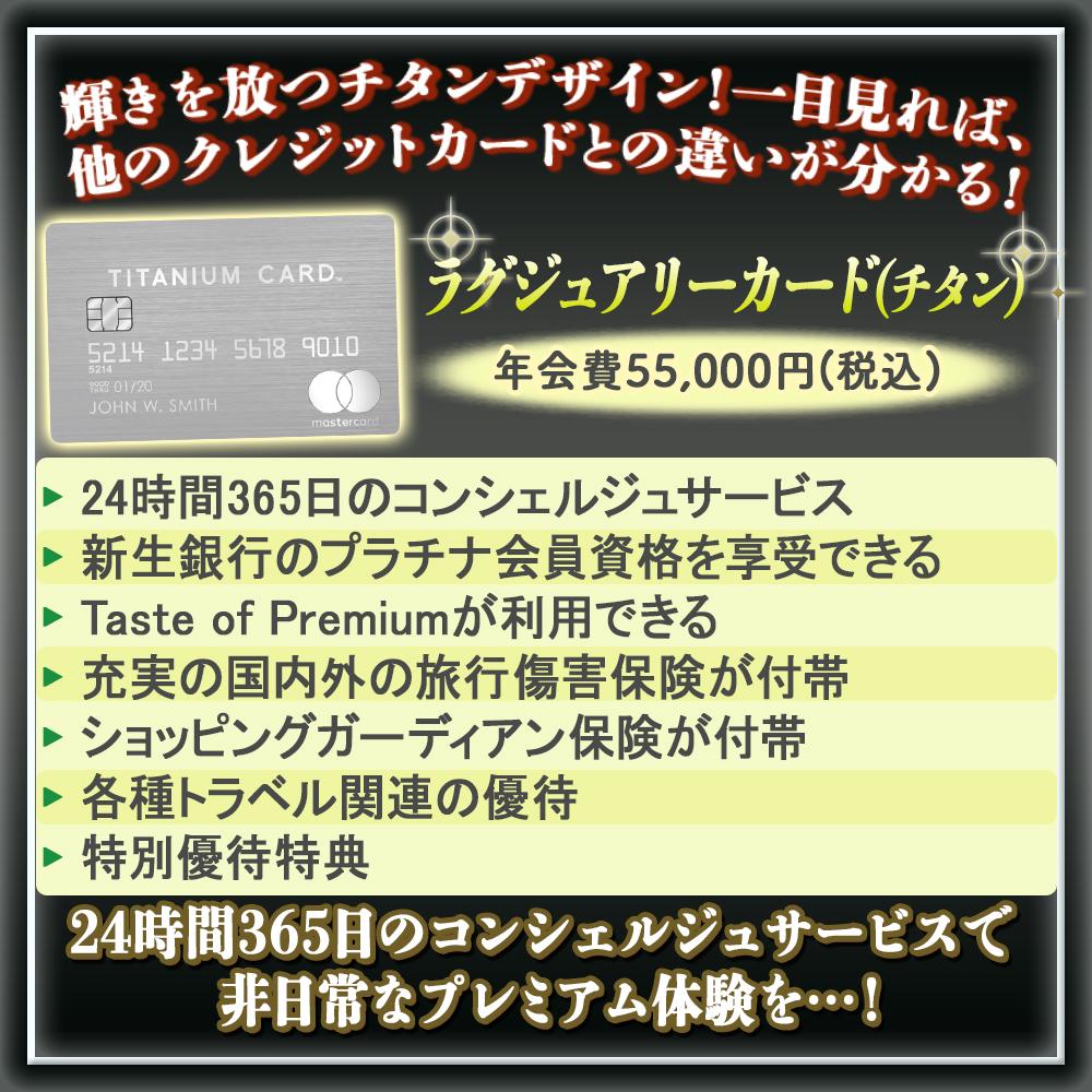 【ラグジュアリーカードチタンの特典と口コミ】他とは差をつける金属製プラチナカード!