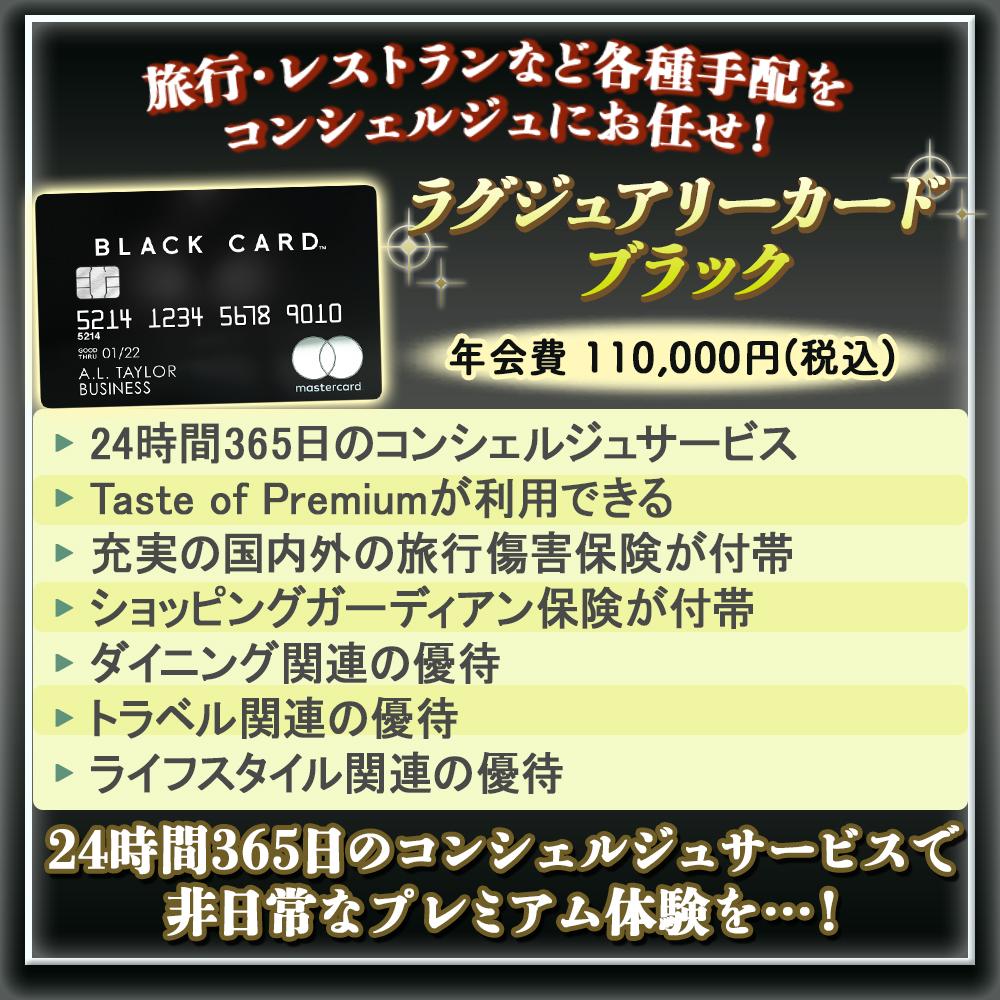 【ラグジュアリーカード-ブラックの特典と口コミ】正真正銘のステータスカードを完全ガイド
