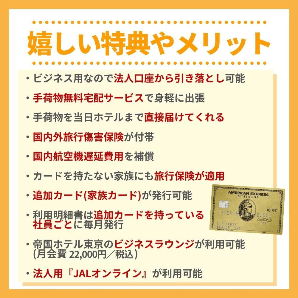 アメックス・ビジネス・ゴールド・カードの嬉しい特典や補償