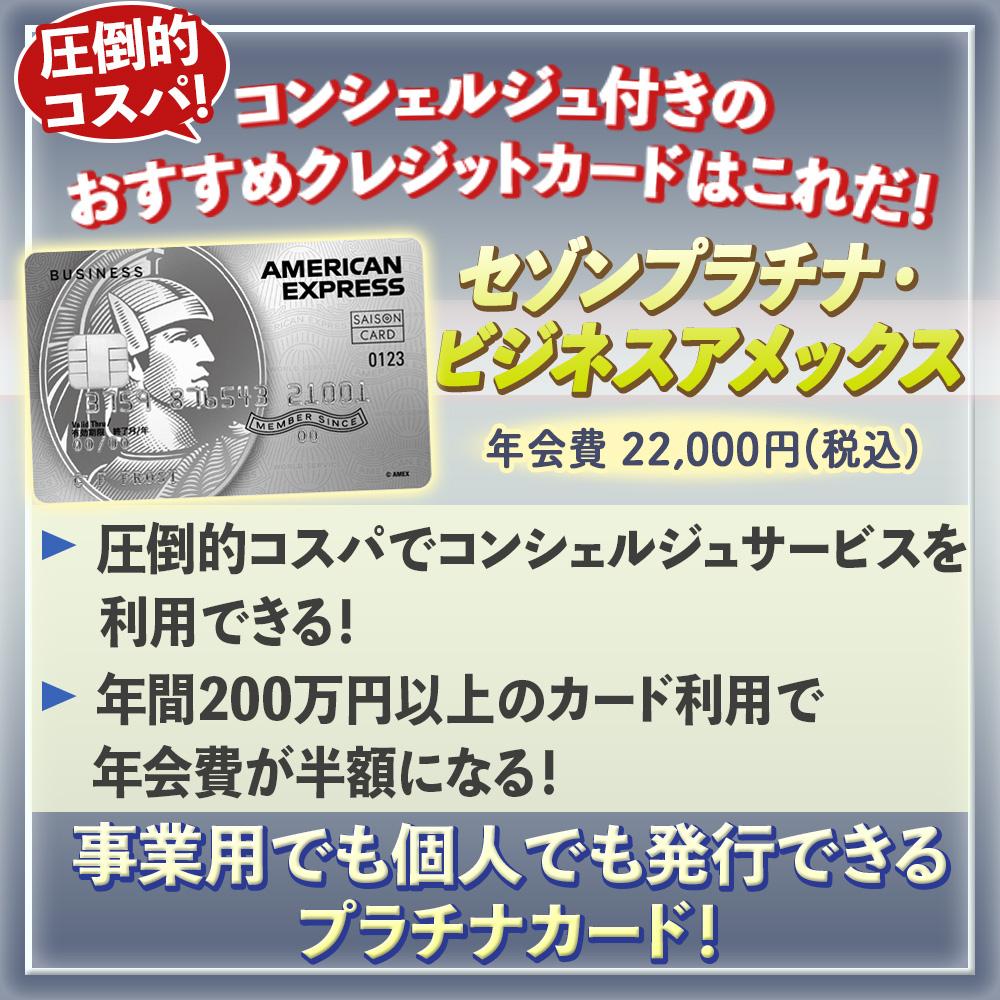 コンシェルジュ付きのおすすめクレジットカード特集 メール対応可能なクレカもあるぞ!