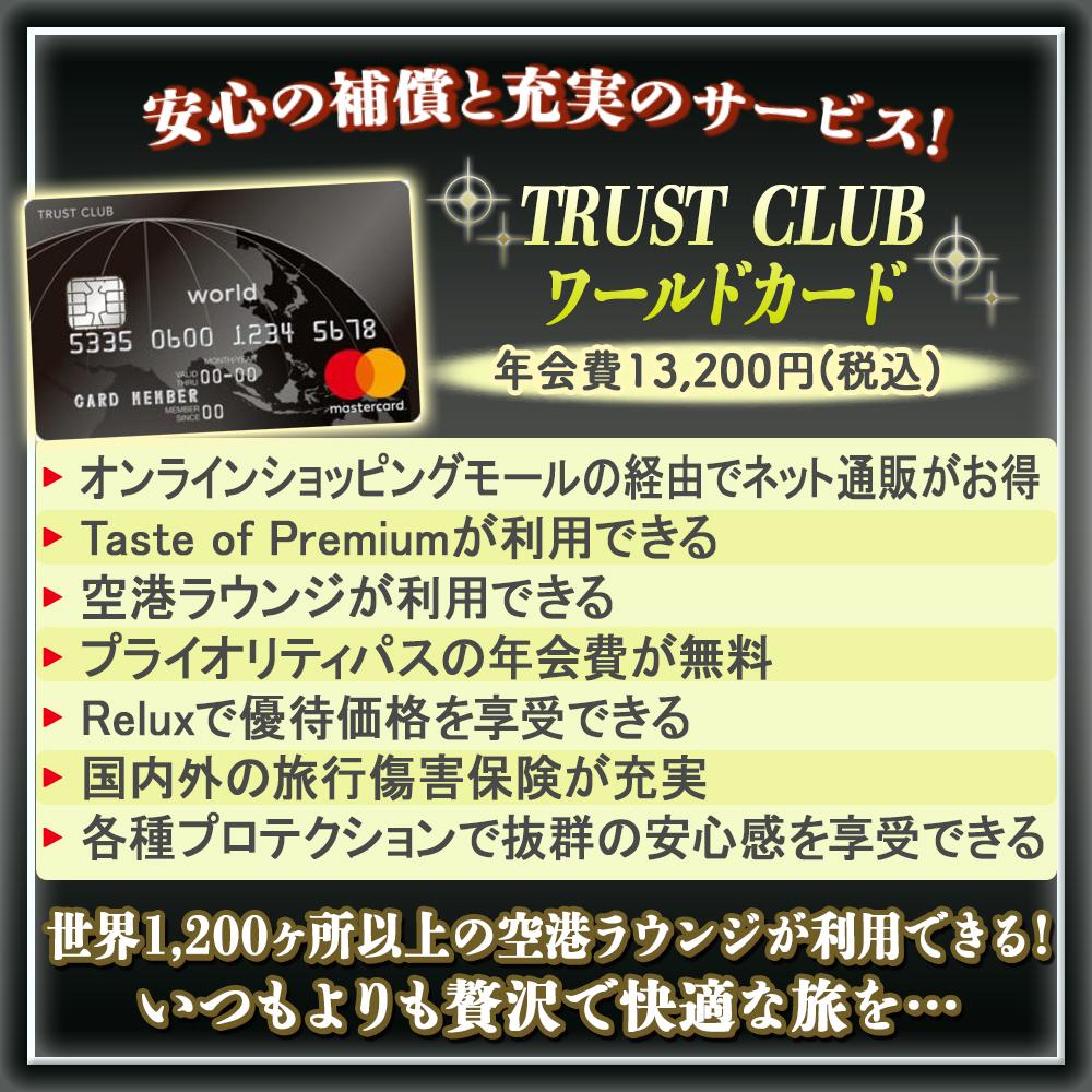 ステータスカードとして持ちたい【TRUST CLUBワールドカードの特典】を解説!