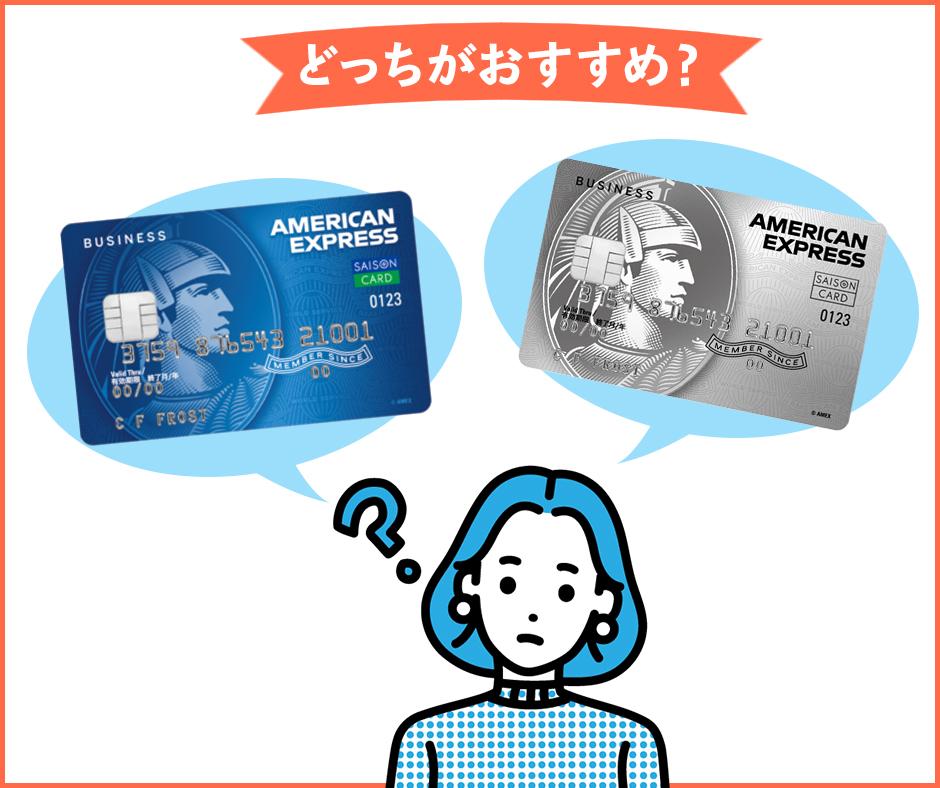 セゾンコバルト・ビジネスアメックスとセゾンプラチナ・ビジネスアメックスの違いを比較|本当にお得なのはどっち?