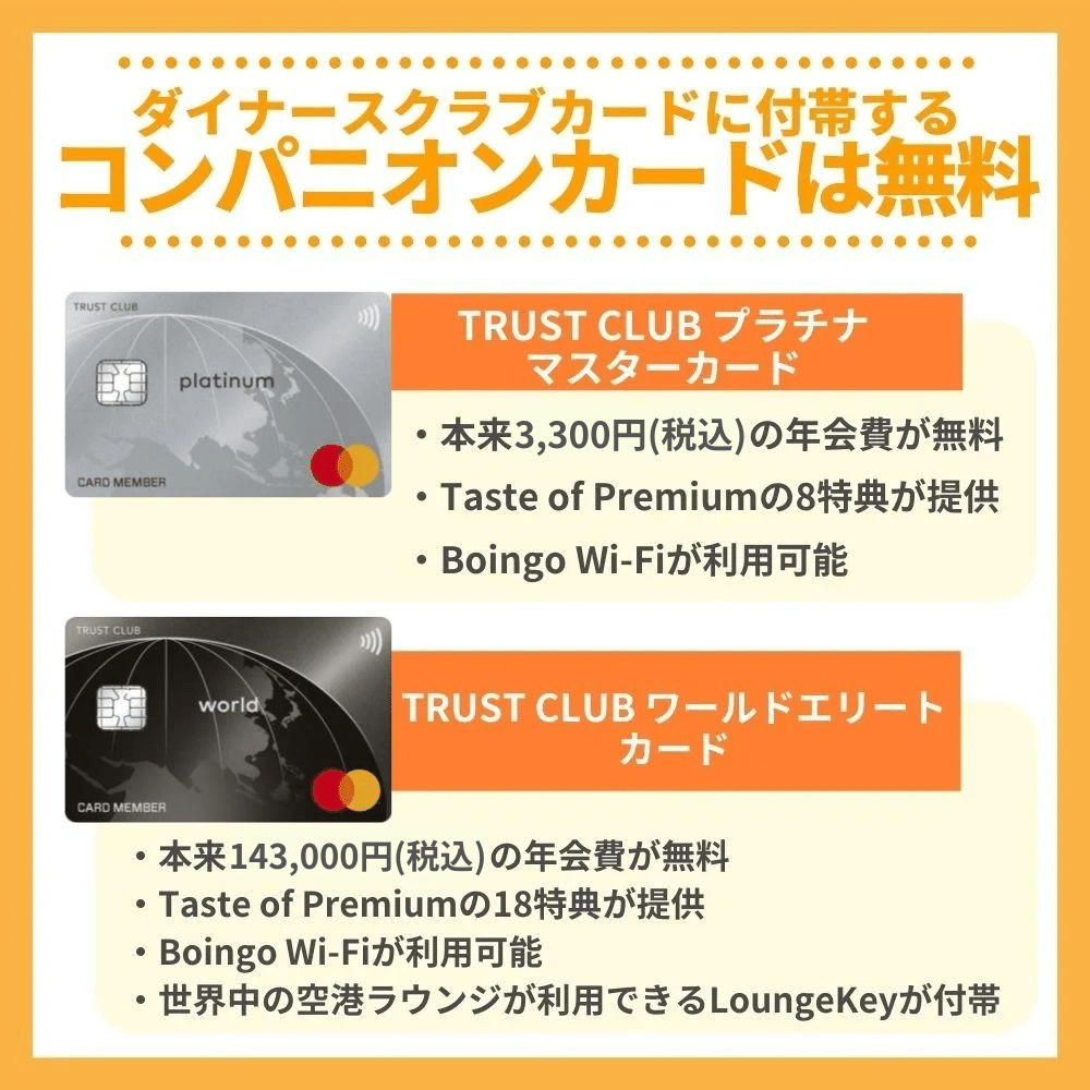 ダイナースクラブカード(プレミアム含む)に付帯するコンパニオンカードは無料!