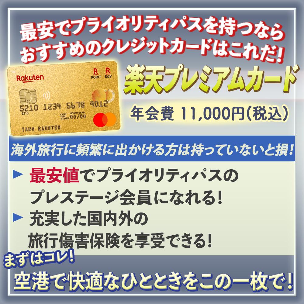プライオリティパスを無料で発行できるクレジットカード9選 最安のクレジットカードを目的別で紹介!