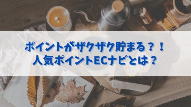 ポイントサイトで人気の【ECナビの評判とは?】紹介コードや無料での稼ぎ方を解説!