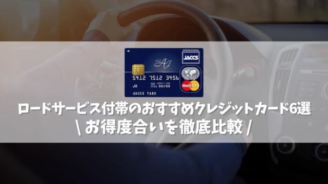 ロードサービスが付帯するおすすめクレジットカード6選|これを使えばJAFは不要に?!