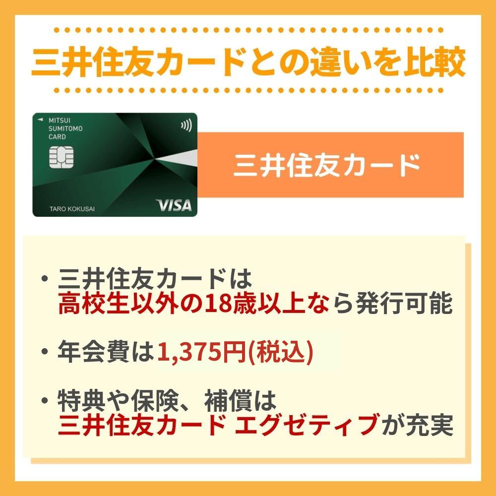 三井住友カード エグゼクティブと三井住友カードの違いを比較
