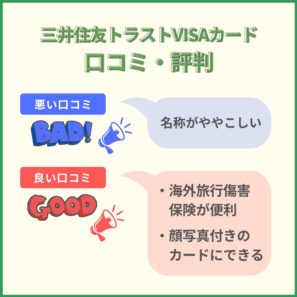 三井住友トラストVISAカードの口コミ
