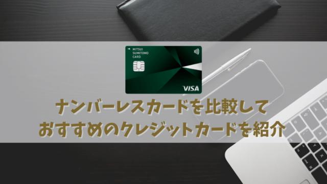 今話題!ナンバーレスカードを比較しておすすめのクレジットカードを紹介!