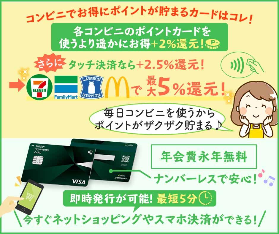 何がお得?コンビニで使いたいおすすめのポイントカードを比較!