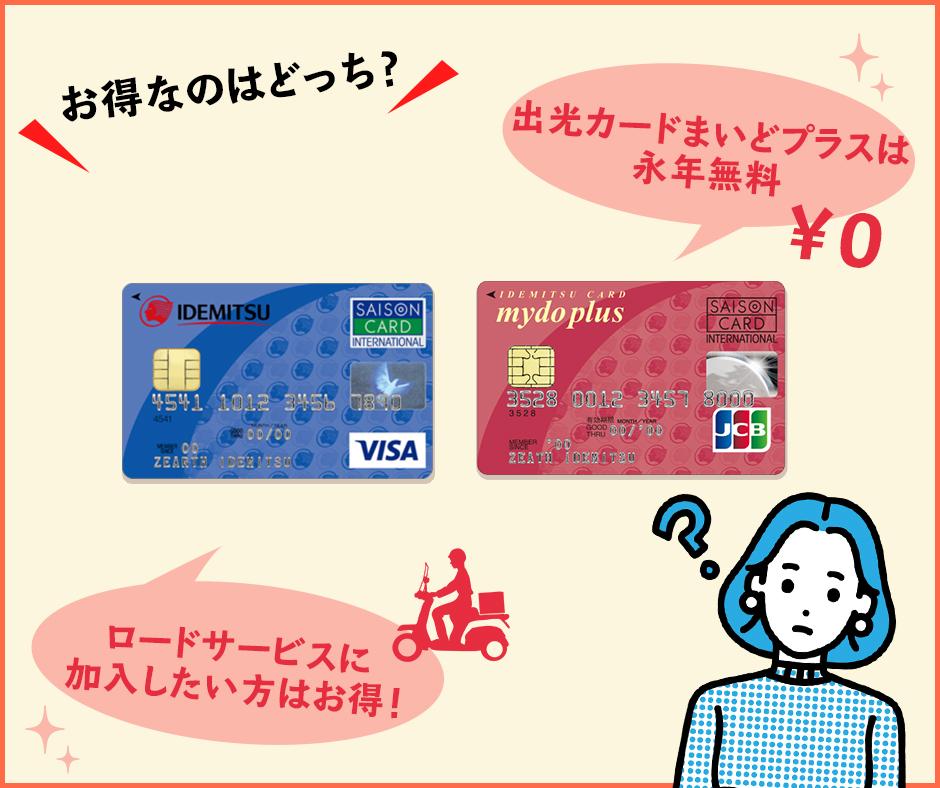 出光カードと出光カードまいどプラスの違いを比較 本当にお得なのはどっち?