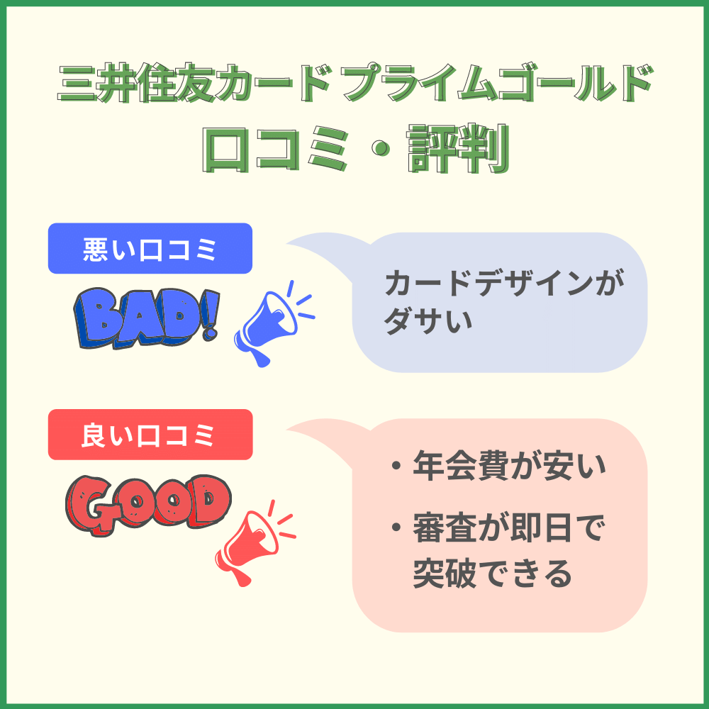 口コミは抜群?!三井住友カード プライムゴールドの口コミ・評判