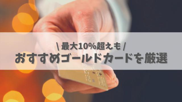 最大10%超えも!【還元率で選ぶ】おすすめゴールドカードを厳選【2021年版】