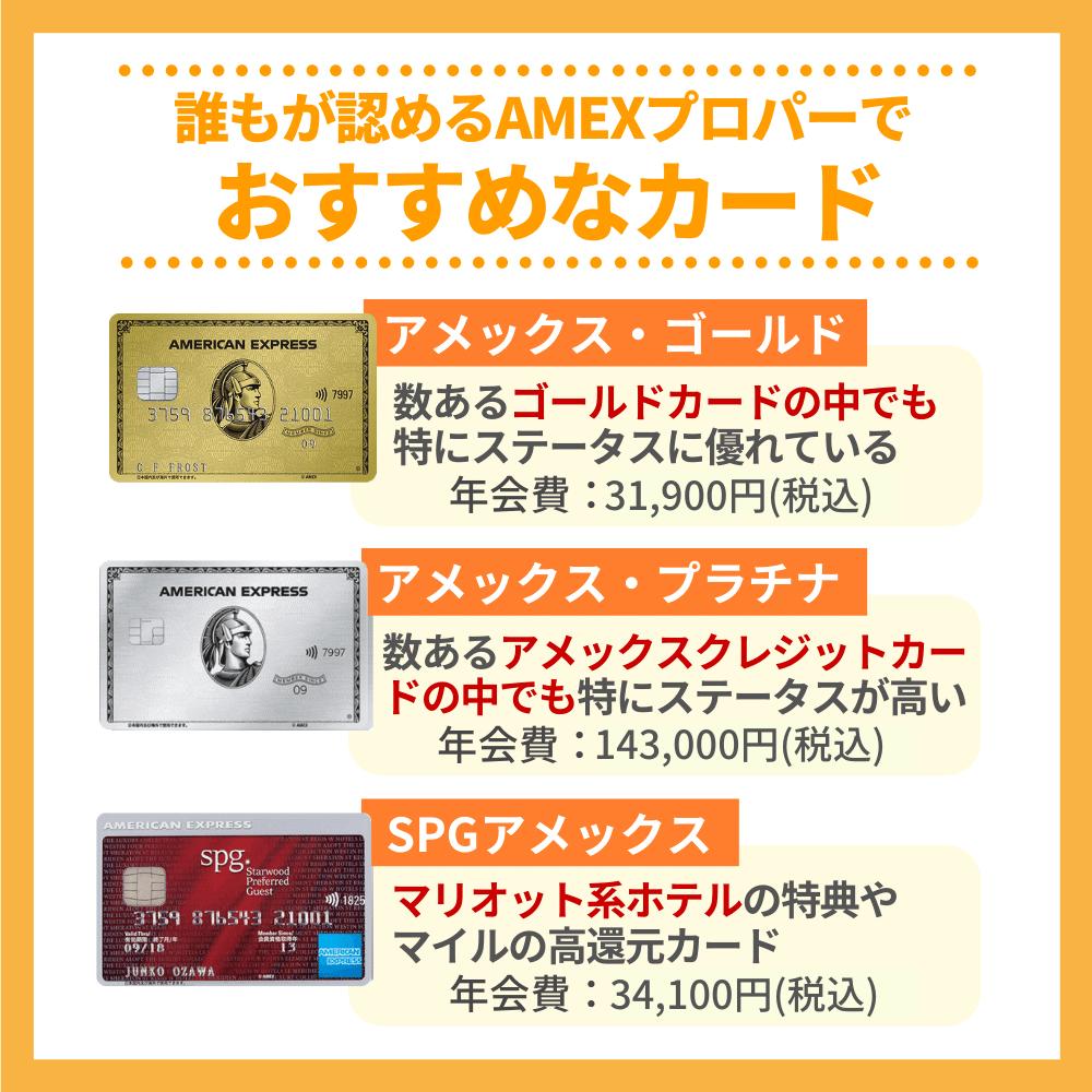 誰もが認めるAMEX(アメックス)プロパーでおすすめのカード