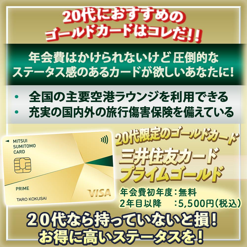 20代におすすめゴールドカード11選|ゴールドカード発行に必要な年収や審査突破の注意点も解説!