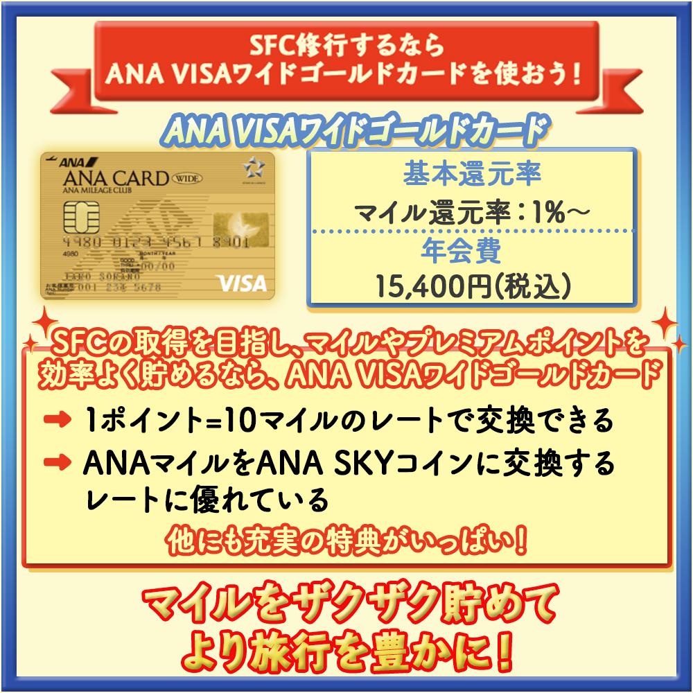 ANAマイルとANA SKYコインの違いや使い道を解説 ANAマイルやコインを使い倒そう!