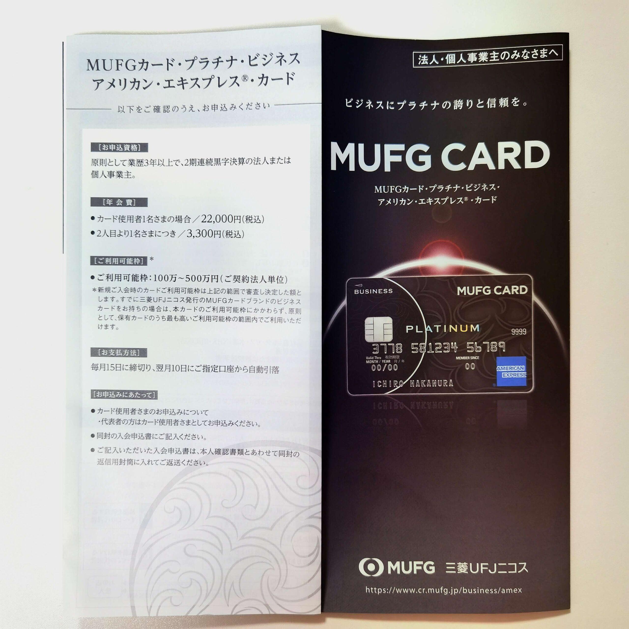 MUFGカード・プラチナビジネス・アメックスの利用限度額