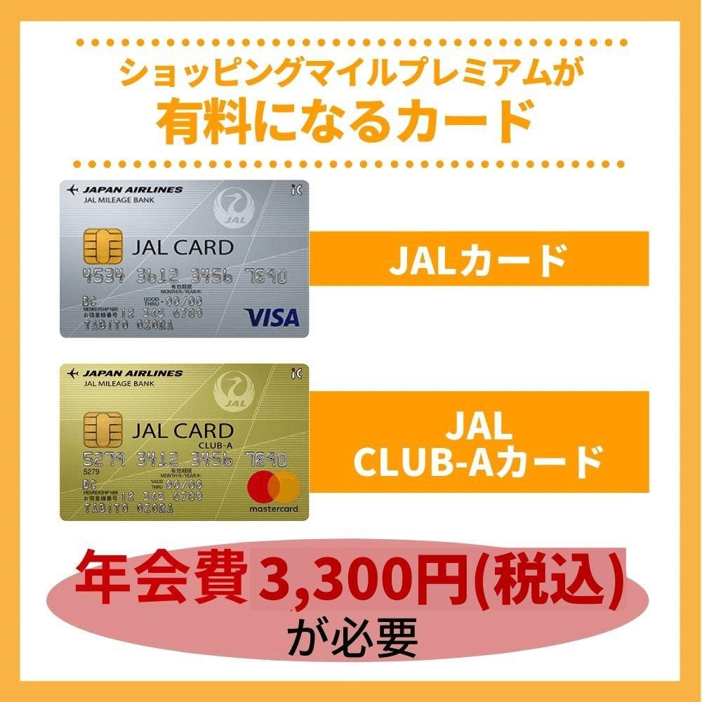 JALショッピングマイルプレミアムに年会費を支払って加入しないといけないカード