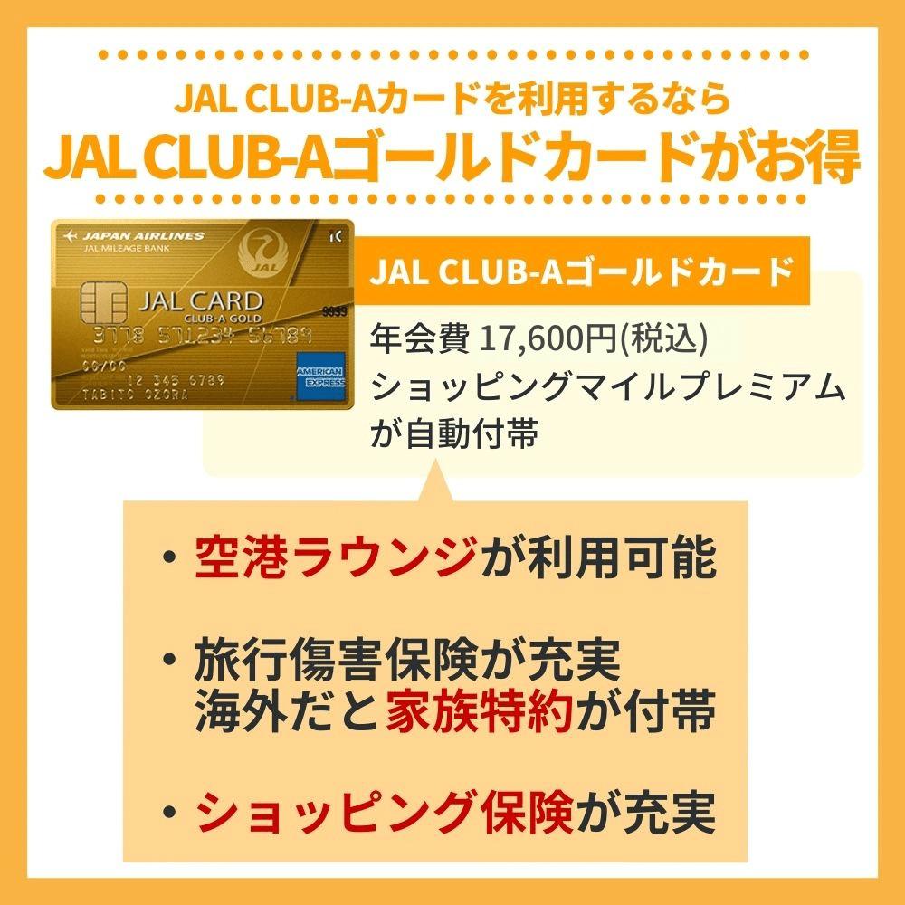 JAL CLUB-Aカードを利用するならJAL CLUB-Aゴールドカードがお得