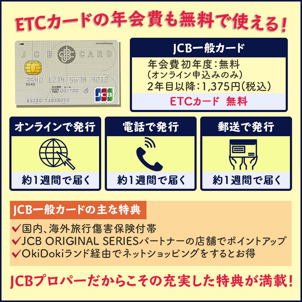 JCBカードのETCカードの作り方・流れ|年会費無料でETCカードが使える!