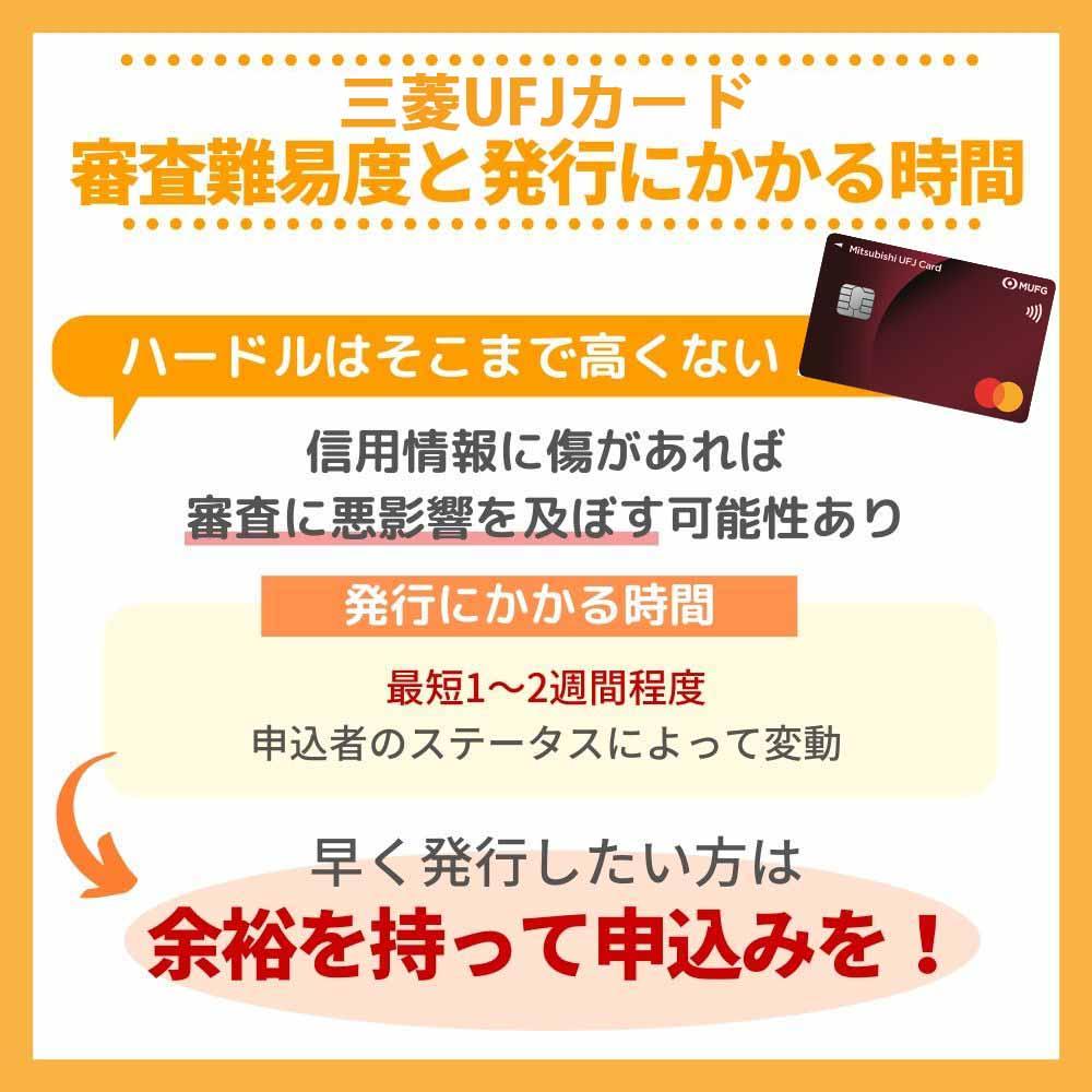 三菱UFJカードの審査難易度と発行までにかかる時間