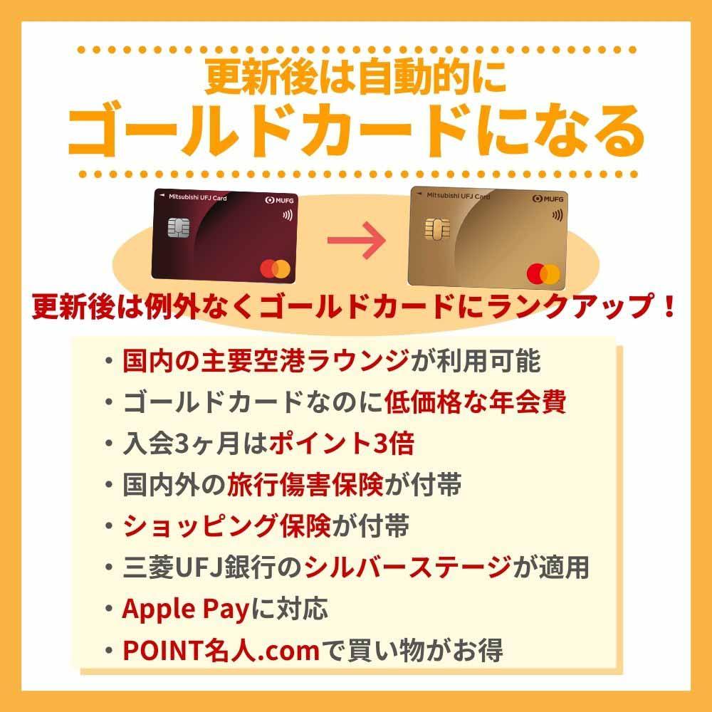 三菱UFJカードの更新後は自動的にゴールドカードへランクアップ!