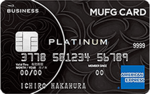 MUFGカード・プラチナビジネス・アメックス
