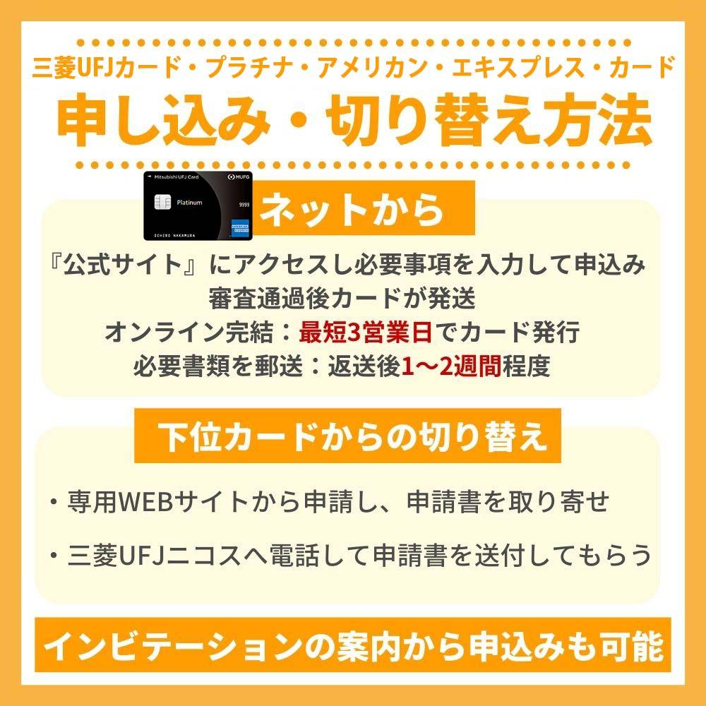 三菱UFJカード・プラチナ・アメックスカードの申し込み・切り替え方法 突然案内が来ることも!