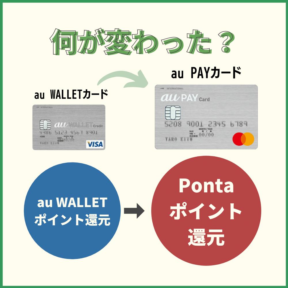 au PAYカードはau WALLETカードから何が変わった?!